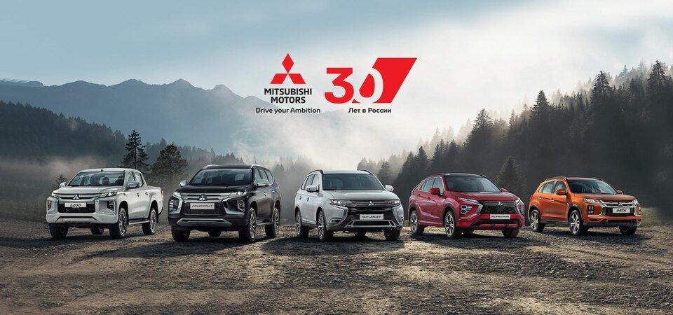 30 лет Mitsubishi в России!
