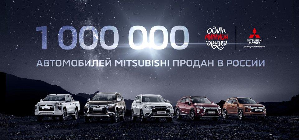 1 миллион Mitsubishi продан в России